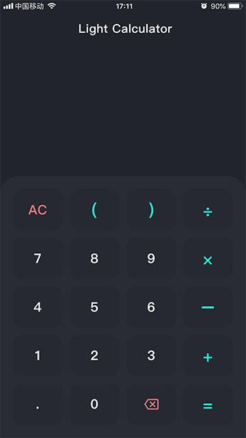 新干线live打开app显示计算器