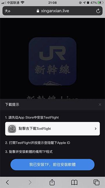 新干线live苹果TF稳定版下载安装教程